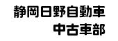 静岡日野中古車